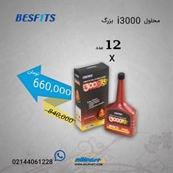پکیج i3000 بنزینی بزرگ(3 بار مصرف)