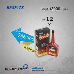 پکیج i3000 بنزینی کوچک (یک بار مصرف)