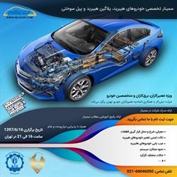 سمینار خودروهای هیبرید و پلاگین هیبرید و پیل سوختی 16 شهریور