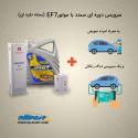 سرویس دوره ای سمند با موتور EF7 - ویژه اسنپ -(نقره ای)